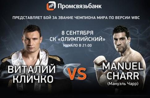 Букмекерская компания Bet-At-Home: Виталий Кличко — явный фаворит в бою с Чарром