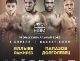 1 апреля в Краснодаре пройдет вечер бокса организованный промоутерской компанией «Ангелы-А».