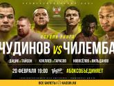 Взвешивание участников турнира «Короли ринга» пройдет в VEGAS Крокус Сити