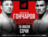 Евгений Гончаров возвращается в ACA и проведет бой против Баррозу в Сочи 16 июля