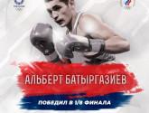 Альберт Батыргазиев вышел в четвертьфинал Олимпиады