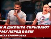 Усик и Джошуа скрывают форму перед боем | Открытая тренировка (видео)
