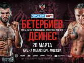 Билеты на вечер бокса Бетербиев-Дайнес поступили в продажу