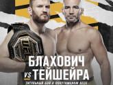 Официально: Ян Блахович — Гловер Тейшейра на UFC 266