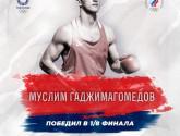 Муслим Гаджимагомедов одержал первую победу в Токио