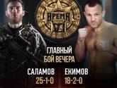 Умар Саламов не без труда победил Сергея Екимова