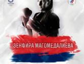 Зенфира Магомедалиева вышла в четвертьфинал Олимпиады