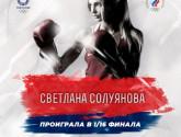 Светлана Солуянова завершила выступления на Олимпиаде