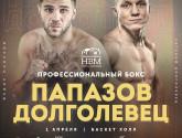 Федор Папазов и Евгений Долголовец проведут бой 1 апреля в Краснодаре