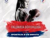 Людмила Воронцова проиграла итальянке в Токио