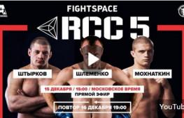 Прямой эфир RCC 5: Штырков, Шлеменко, Мохнаткин (15 декабря, 15:00 МСК)