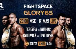 GLORY 65: Алекс Перейра vs. Джейсон Вильнис, Марат Григорян vs. Ситтичай (Прямой эфир 17 мая, 20:00 МСК)