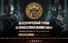 Саламов, Эдилов, Давтаев в турнире «Время Легенд» в Грозном 8 апреля