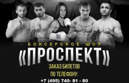 Вечер бокса 20 апреля в Жуковке: Гаджиалиев-Маликов, Шахназарян-Самедов