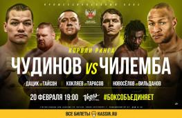 Турнир «Короли ринга» с участием Федора Чудинова, Кокляева, Дацика и Тарасова 20 февраля