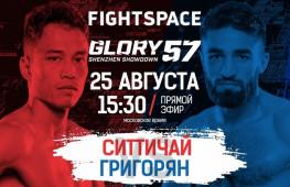 Прямой эфир Glory 57: Ситтичай-Григорян (25 августа в 15:30 МСК)