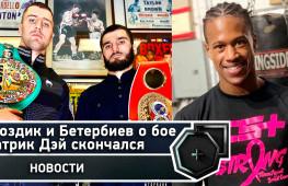 Бетербиев и Гвоздик о бое в любителях   Эрролу Спенсу предъявлены обвинения (видео)