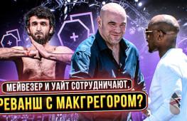Забит уехал домой, Мейвезер и UFC обсуждают сотрудничество