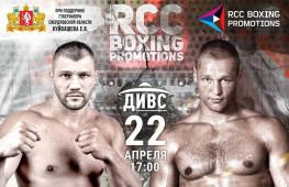 Евгений Романов против Дениса Бахтова в Екатеринбурге 22 апреля