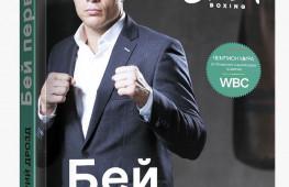 Григорий Дрозд презентовал книгу «Бей первым» в Академии бокса