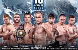 Большой вечер бокса в Екатеринбурге 10 февраля