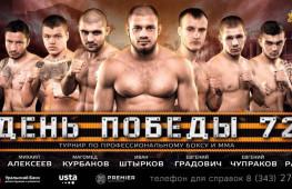 Прямая трансляция шоу в Екатеринбурге 5 мая