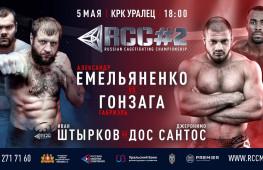 Полный состав участников турнира Емельяненко-Гонзага 5 мая в Екатеринбурге