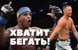Канело разрывают полутяжи | Убегает ли Нейт Даиз | Бомбовый турнир UFC в ноябре (видео)