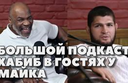 Лучшие моменты подкаста Майка Тайсона с Хабибом Нурмагомедовым (видео)