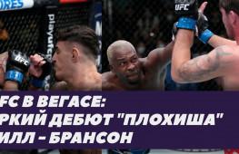 Лучшие моменты турнира UFC Fight Night 191 | Брансон-Тилл (видео)