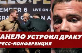 Канело ударил Планта на пресс-конференции (видео)