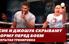 Усик и Джошуа скрывают форму перед боем   Открытая тренировка (видео)