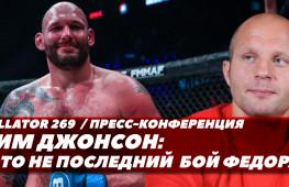 Тимоти Джонсон: Это не последний бой Федора / Медиа-день перед Bellator 269 в Москве