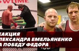 Реакция Александра Емельяненко, Шлеменко, Исмаилова, Цзю на победу Федора на Беллатор 269