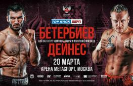 Подробности вечера бокса 20 марта «Бетербиев-Дайнес»