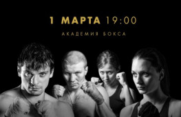 Боксерскоу шоу 1 марта в «Академии бокса» в прямом эфире на канале «Бойцовский клуб»