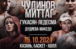 Федор Чудинов победил Ронни Миттага