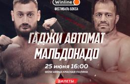 Гаджи «Автомат» Наврузов заменит травмированного Арслана Яллыева в бою против Фабио Мальдонадо 25 июня в Сочи