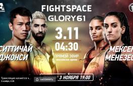 Прямой эфир Glory 61: Ситтичай-Джонси (3 ноября, 4:30 утра МСК)