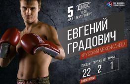 Евгений Градович прилетел в Екатеринбург готовиться к бою 5 мая
