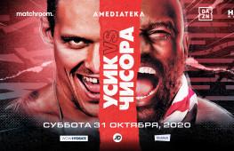 Amediateka: Главное событие 2020 года. Превью боя супертяжеловесов Усик-Чисора