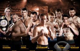 Информация о билетах на шоу компании «Мир бокса» 27 ноября в Москве