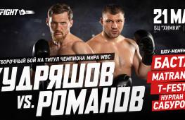 Дмитрий Кудряшов и Евгений Романов проведут отборочный бой в новом весе