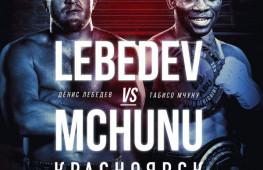Табисо Мчуну: Лебедев — отличный боксер, но победа достанется мне