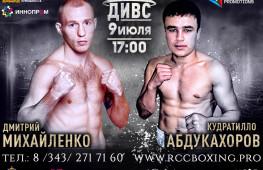 Стала известна судейская бригада, рефери в ринге и супервайзер боя Михайленко-Абдукахоров