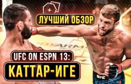 Обзор UFC на острове 2: Каттар-Иге, Чимаев-Филлипс (видео)