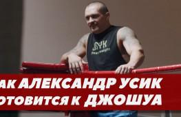Как Александр Усик готовится к бою против Энтони Джошуа (видео)