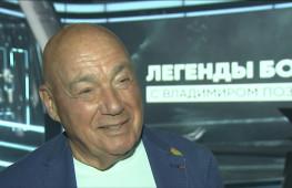 Познер будет комментировать легендарные бои прошлого на Матч ТВ