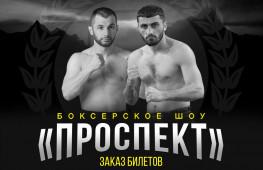 Прямой эфир на AllBoxing 20 апреля: Айк Шахназарян против Эльнура Самедова