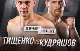 Евгений Тищенко: Бой с Кудряшовым — серьезная проверка для меня